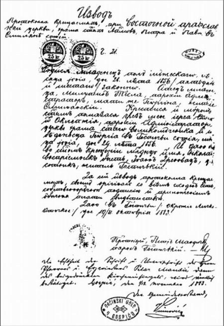 Teslina krštenica s potpisom Petra Mandića