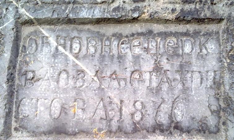 natpis na pravoslavnoj crkvi u Smiljanu
